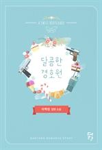 도서 이미지 - 달콤한 경호원