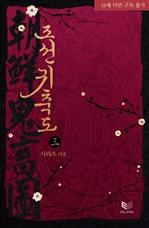 도서 이미지 - [BL] 조선귀축도(朝鮮鬼畜圖)
