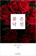 도서 이미지 - 붉은 낙인