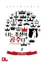 도서 이미지 - 나는 조선의 공주다