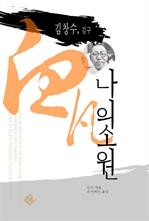 도서 이미지 - 김창수, 김구 나의 소원
