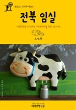도서 이미지 - 원코스 시티투어016 전북 임실 대한민국을 여행하는 히치하이커를 위한 안내서