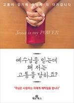 도서 이미지 - 예수님을 믿는데 왜 저는 고통을 당하죠?