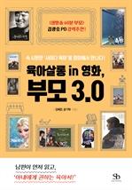 도서 이미지 - 육아살롱 in 영화, 부모 3.0