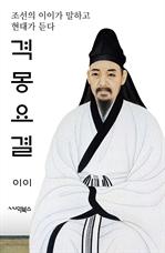 도서 이미지 - 격몽요결 : 조선의 율곡 이이가 말하고 현대가 듣다