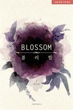 도서 이미지 - 블러썸(Blossom) - BL the Classics 174