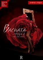 도서 이미지 - BACHATA - 연인들의 춤
