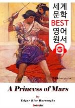 도서 이미지 - 〈존 카터 '바숨' 시리즈 1〉 화성의 공주 A Princess of Mars (세계 문학 BEST 영어 원서 367) - 원어민 음성 낭독