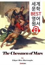 도서 이미지 - 〈존 카터 '바숨' 시리즈 5〉 화성의 체스맨 The Chessmen of Mars (세계 문학 BEST 영어 원서 370) - 원어민 음성 낭독