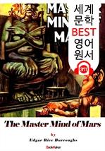 도서 이미지 - 〈존 카터 '바숨' 시리즈 6〉 화성 군주의 마음 The Master Mind of Mars (세계 문학 BEST 영어 원서 371)