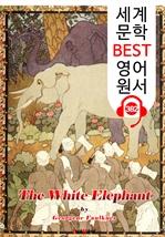 도서 이미지 - 하얀 코끼리 The White Elephant (세계 문학 BEST 영어 원서 382) - 원어민 음성 낭독