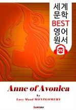 도서 이미지 - 에이번리의 앤 (Anne of Avonlea) : 세계 문학 BEST 영어 원서 390 - 〈빨간 머리 앤〉 2부 후속 작품!