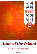도서 이미지 - 레드먼드의 앤 (Anne of the Island) : 세계 문학 BEST 영어 원서 391 - 〈빨간 머리 앤〉 3부 후속 작품!