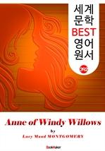 도서 이미지 - 윈디 윌로우스의 앤 (Anne of Windy Willows) : 세계 문학 BEST 영어 원서 392 - 〈빨간 머리 앤〉 4부 후속 작품!