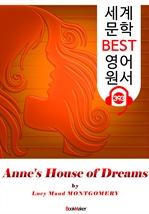 도서 이미지 - 앤의 꿈의 집 (Anne's House of Dreams) : 세계 문학 BEST 영어 원서 393 - 〈빨간 머리 앤〉 5부 후속 작품!