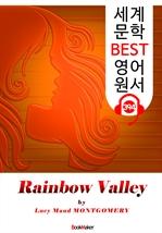 도서 이미지 - 무지개 골짜기 (Rainbow Valley) : 세계 문학 BEST 영어 원서 394 - 〈빨간 머리 앤〉 7부 후속 작품!