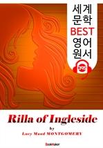 도서 이미지 - 잉글사이드의 릴라 (Rilla of Ingleside) : 세계 문학 BEST 영어 원서 395 - 〈빨간 머리 앤〉 8부 후속 작품!