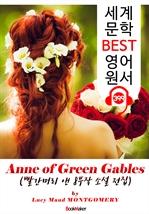 도서 이미지 - 빨간머리 앤 '8부작' 전집 시리즈 (Anne of Green Gables) : 세계 문학 BEST 영어 원서 399 - 원어민 음성 낭독!