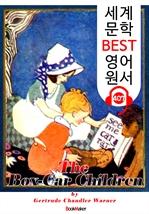 도서 이미지 - 화물칸 차에 사는 아이들 (The Box-Car Children) : 세계 문학 BEST 영어 원서 407 - 원어민 음성 낭독!