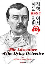 도서 이미지 - 빈사의 탐정 (The Adventure of the Dying Detective) : 세계 문학 BEST 영어 원서 414 - 원어민 음성 낭독!