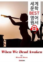 도서 이미지 - 우리 죽은 자들이 깨어날 때 (When We Dead Awaken) : 세계 문학 BEST 영어 원서 423 - 원어민 음성 낭독!