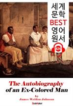 도서 이미지 - 한때 유색인이었던 한 남자의 자서전 (The Autobiography of an Ex-Colored Man) : 세계 문학 BEST 영어 원서 424 - 원어민 음성 낭독!