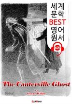도서 이미지 - 캔터빌의 유령 (The Canterville Ghost) : 세계 문학 BEST 영어 원서 425 - 원어민 음성 낭독!