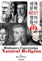 도서 이미지 - 자연종교에 관한 대화 (Dialogues Concerning Natural Religion) : 세계 문학 BEST 영어 원서 430 - 원어민 음성 낭독!