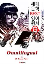 도서 이미지 - 다국언어 (Omnilingual) : 세계 문학 BEST 영어 원서 435 - 원어민 음성 낭독!