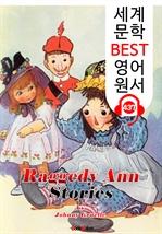 도서 이미지 - 누더기 헝겊 인형 앤 이야기 1탄 (Raggedy Ann Stories 1) : 세계 문학 BEST 영어 원서 437 - (일러스트 삽화) 원어민 음성 낭독!