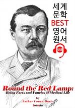 도서 이미지 - 둥근 빨간 램프 (Round the Red Lamp) 의학 탐정 소설 모음집 : 세계 문학 BEST 영어 원서 448 - 원어민 음성 낭독!
