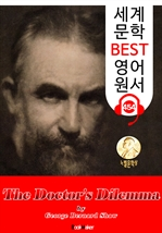 도서 이미지 - 의사의 딜레마 (The Doctor's Dilemma) 노벨 문학상 : 세계 문학 BEST 영어 원서 454 - 원어민 음성 낭독!
