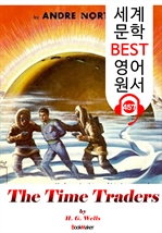 도서 이미지 - 시간 거래자 (The Time Traders) '공상 과학 소설' : 세계 문학 BEST 영어 원서 457 - 원어민 음성 낭독!