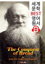 도서 이미지 - 빵의 정복 (The Conquest of Bread) : 세계 문학 BEST 영어 원서 458 - 원어민 음성 낭독!