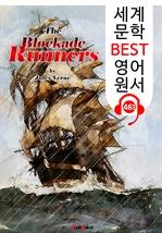도서 이미지 - 봉쇄 밀수입자 (The Blockade Runners) : 세계 문학 BEST 영어 원서 461 - 원어민 음성 낭독!