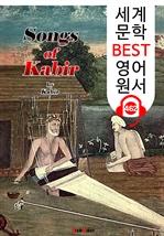 도서 이미지 - 카비르의 노래 (Songs of Kabir) '힌두교 철학 서사시' : 세계 문학 BEST 영어 원서 462 - 원어민 음성 낭독!