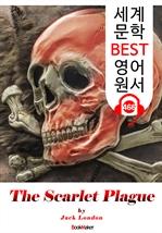 도서 이미지 - 혈사병 (The Scarlet Plague) : 세계 문학 BEST 영어 원서 466 - 원어민 음성 낭독!