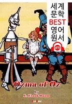 도서 이미지 - 오즈의 오즈마 공주 (Ozma of Oz) '오즈의 마법사 시리즈 3편' : 세계 문학 BEST 영어 원서 471 - 원어민 음성 낭독!