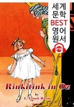 도서 이미지 - 오즈의 링키팅크 (Rinkitink in Oz) '오즈의 마법사 시리즈 10편' : 세계 문학 BEST 영어 원서 478 - 원어민 음성 낭독!
