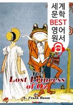 도서 이미지 - 오즈의 사라진 공주 (The Lost Princess of Oz) '오즈의 마법사 시리즈 11편' : 세계 문학 BEST 영어 원서 479 - 원어민 음성 낭독!