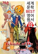 도서 이미지 - 오즈의 착한 마녀 글린다 (Glinda of Oz) '오즈의 마법사 시리즈 14편 완결' : 세계 문학 BEST 영어 원서 482 - 원어민 음성 낭독!