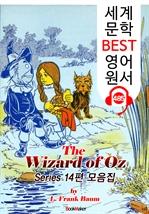 도서 이미지 - 오즈의 마법사 시리즈 14편 모음집 (The Wizard of Oz) : 세계 문학 BEST 영어 원서 485 - 원어민 음성 낭독!