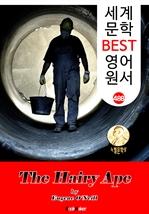 도서 이미지 - 털달린 원숭이 (The Hairy Ape) 퓰리처 & 노벨 문학상 수상 : 세계 문학 BEST 영어 원서 488 - 희곡 문학(연극 대본)