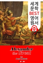 도서 이미지 - 알렉산더 대왕 일대기 (Alexander the Great) : 세계 문학 BEST 영어 원서 490 - 원어민 음성 낭독!