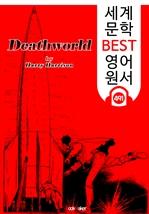 도서 이미지 - 죽음의 세계 (Deathworld) 휴고상 수상 '공상 과학소설' : 세계 문학 BEST 영어 원서 491 - 원어민 음성 낭독!