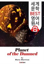 도서 이미지 - 저주받은 행성 (Planet of the Damned) 휴고상 수상 'SF 과학소설' : 세계 문학 BEST 영어 원서 492 - 원어민 음성 낭독!