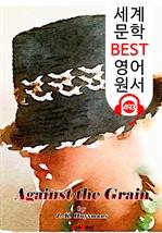 도서 이미지 - 거꾸로 (Against the Grain) : 세계 문학 BEST 영어 원서 493 - 원어민 음성 낭독!