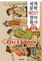 도서 이미지 - 다섯 아이들 (Five Children and It) : 세계 문학 BEST 영어 원서 494 - 원어민 음성 낭독!