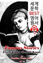 도서 이미지 - 우리 아이가 꼭 알아야할 유명한 이야기 (Famous Stories Every Child Should Know) : 세계 문학 BEST 영어 원서 497 - 원어민 음성 낭독!
