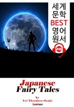 도서 이미지 - 일본 전래 동화 (Japanese Fairy Tales) : 세계 문학 BEST 영어 원서 498 - 원어민 음성 낭독!